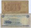 Набор банкнот (Египет, Сирия)