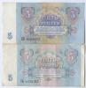 Набор банкнот 5 рублей 1961, 1991 (СССР)