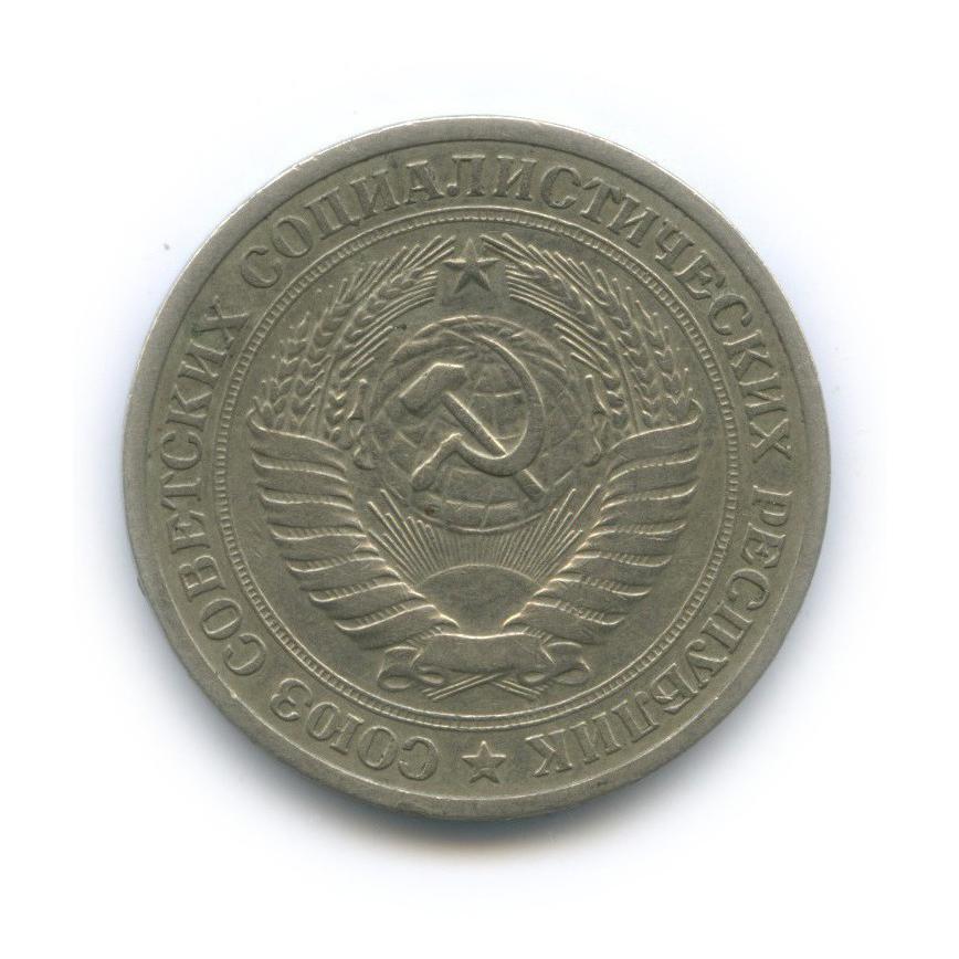 1 рубль 1972 года (СССР)
