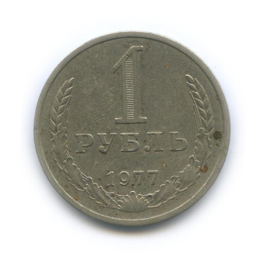1 рубль 1977 года (СССР)