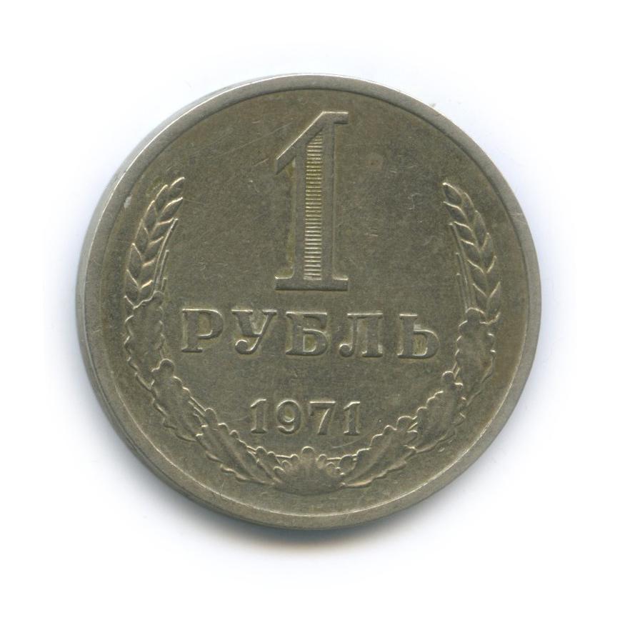 1 рубль 1971 года (СССР)