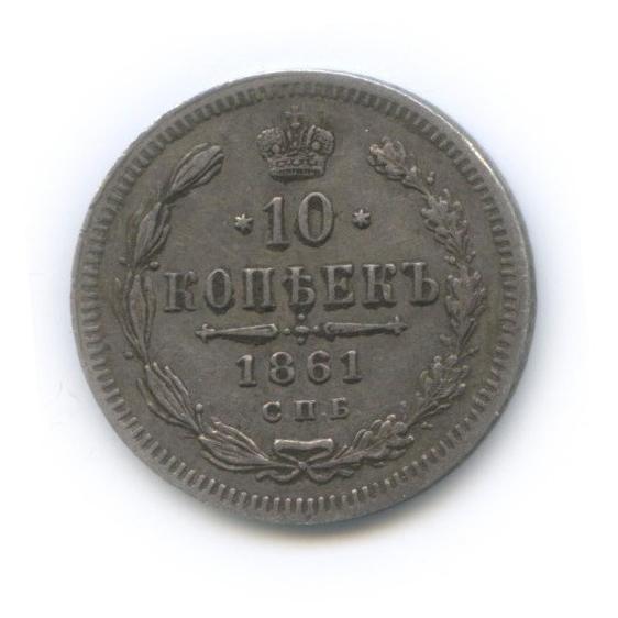10 копеек 1861 года СПБ ФБ (Российская Империя)
