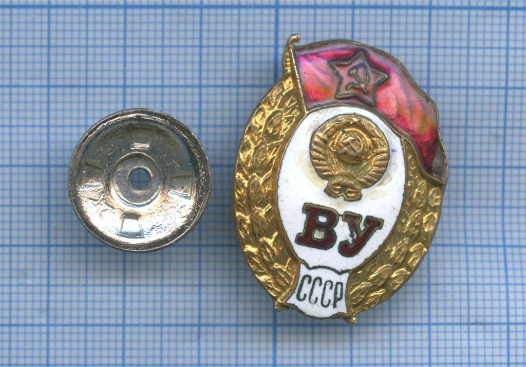 Знак «ВУСССР» (СССР)