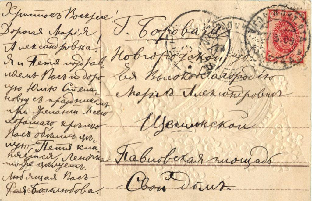 Открытое письмо «Христос Воскресе» (Российская Империя)