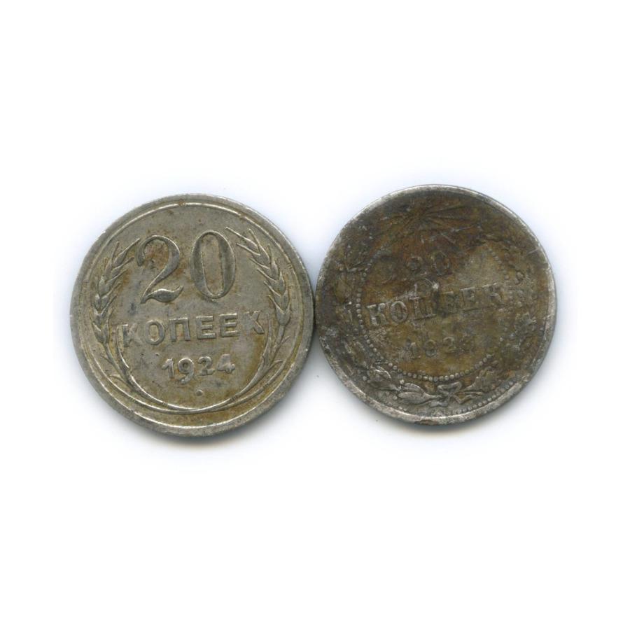Набор монет 20 копеек 1923, 1924 (СССР)