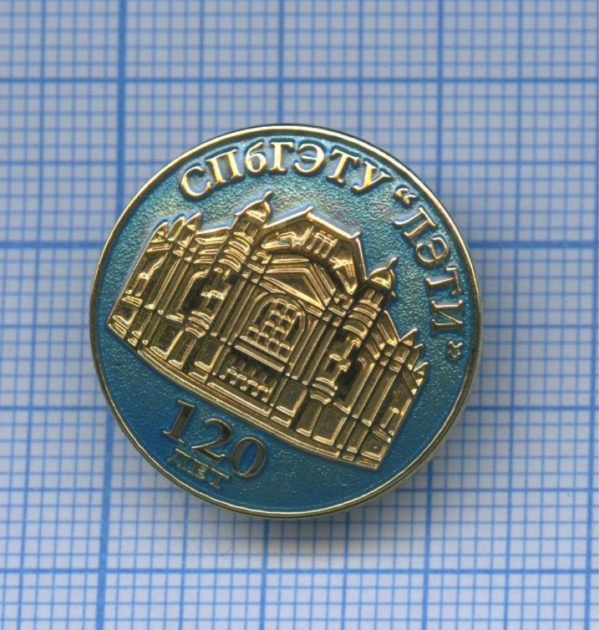Знак «120 лет СПБГЭТУ «ЛЭТИ» (Россия)