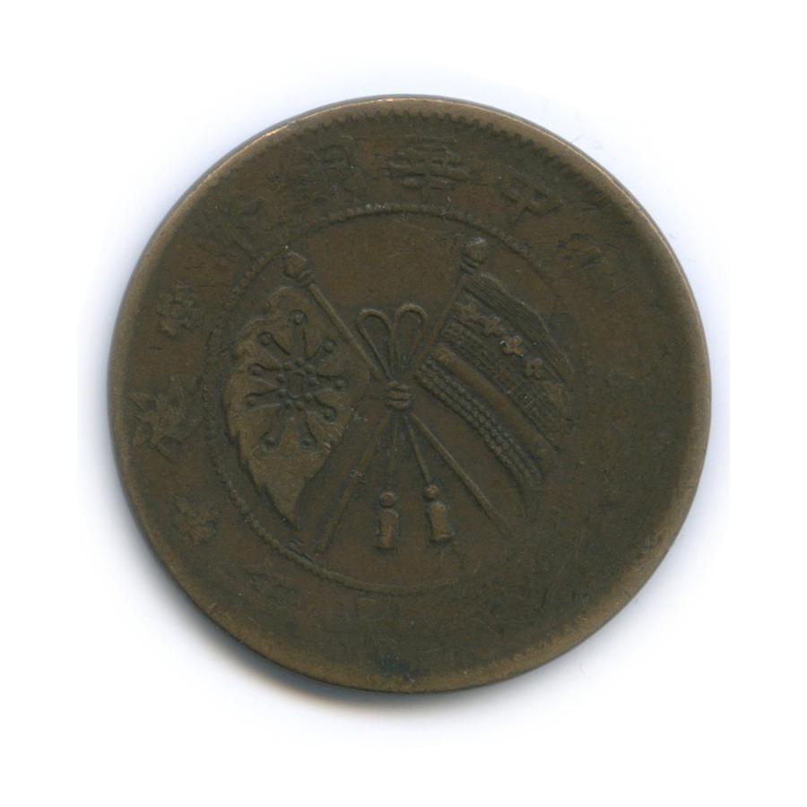 20 кэш 1921 года (Китай)