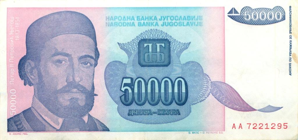 50000 динаров 1993 года (Югославия)