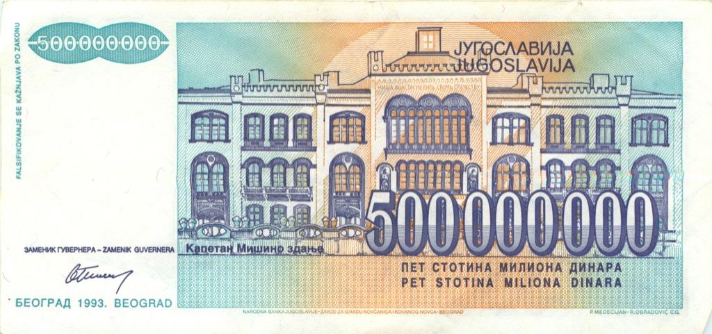 500 миллионов динаров 1993 года (Югославия)