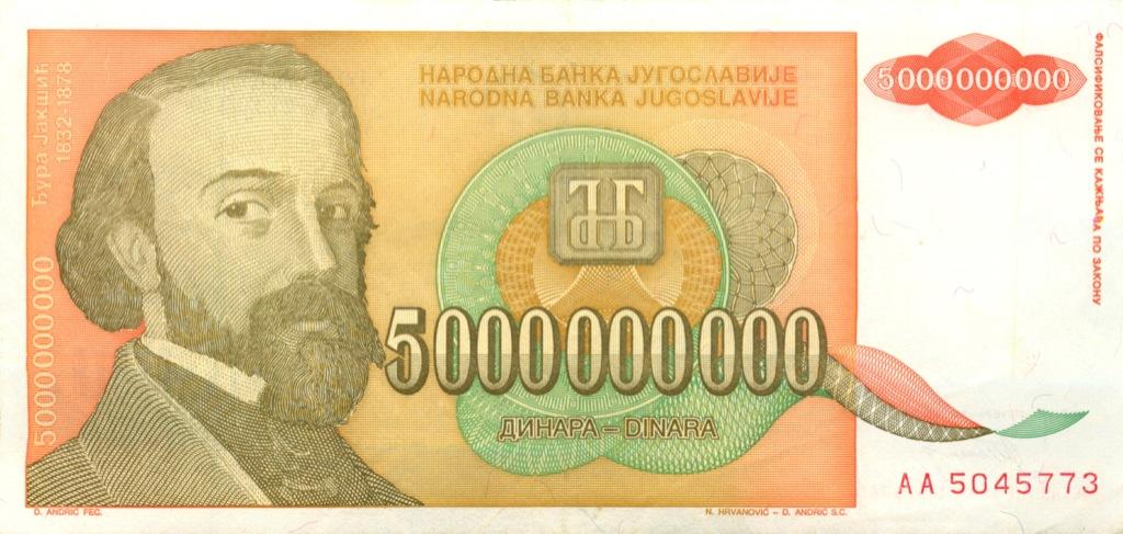 5 миллиардов динаров 1993 года (Югославия)