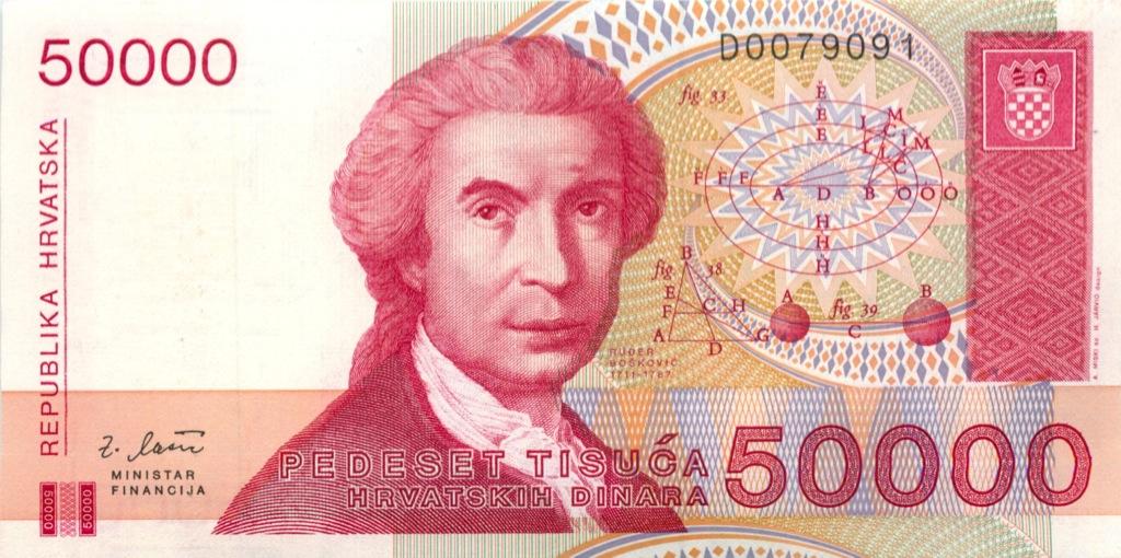 50000 динаров 1993 года (Хорватия)