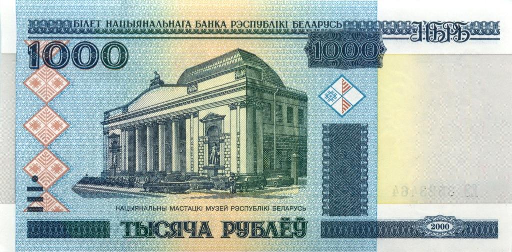 1000 рублей 2000 года (Беларусь)