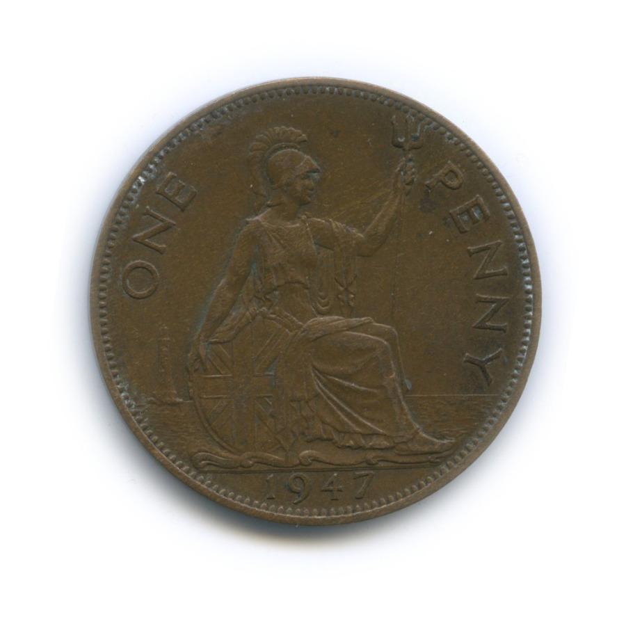 1 пенни 1947 года (Великобритания)