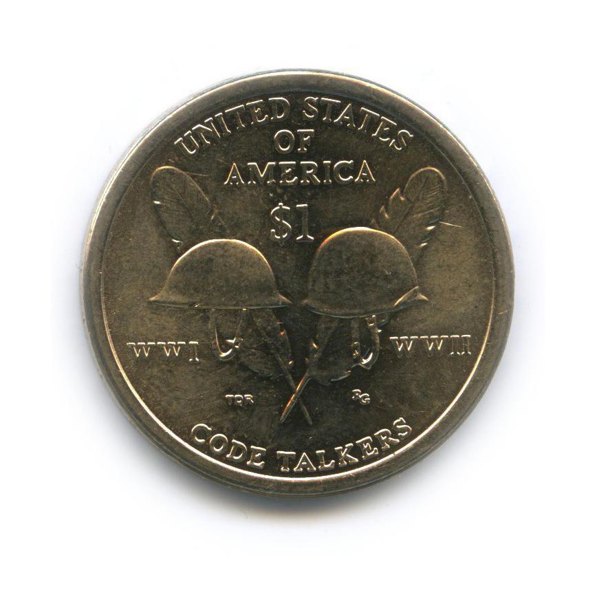 1 доллар - Коренные американцы - Сакагавея. Радисты-шифровальщики Первой иВторой мировых войн 2016 года D (США)