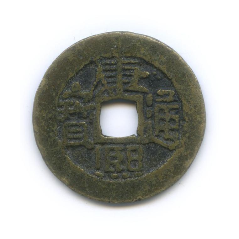 1 кэш, Канси 1662-1722 (Китай)