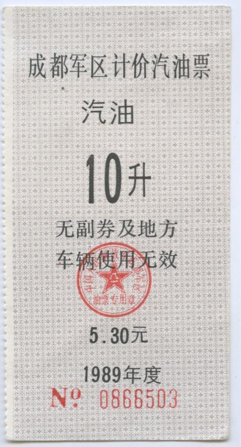 Продовольственный талон 1989 года (Китай)
