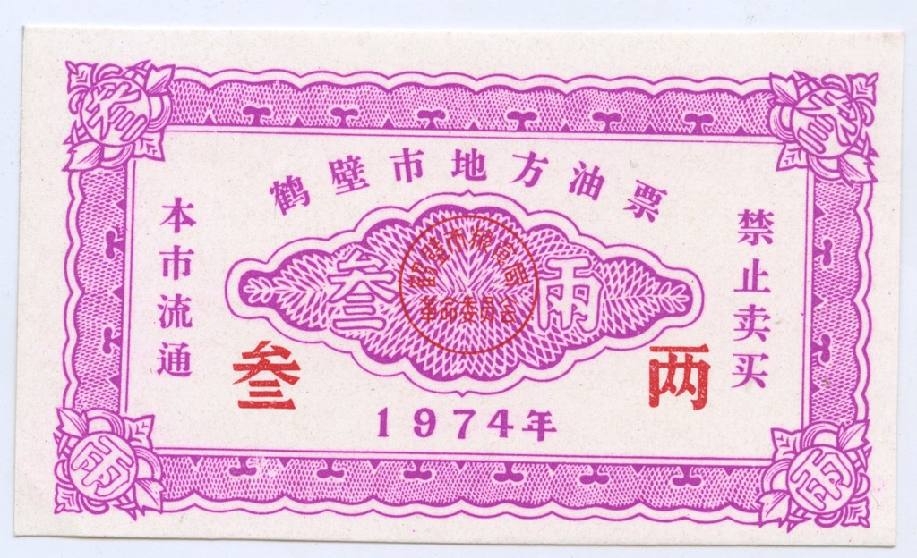 3 ляна (Провинция Хэнань) 1974 года (Китай)