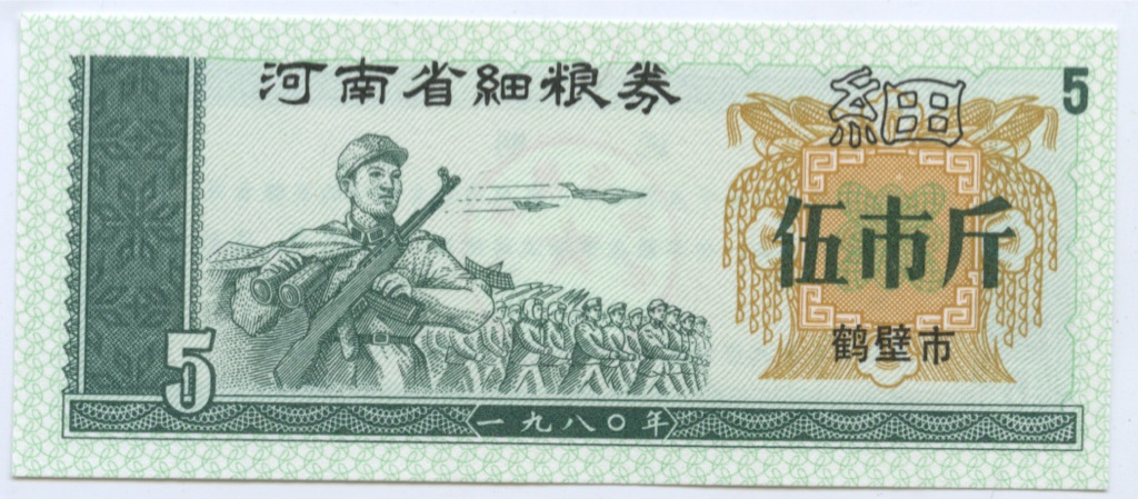 5 дзинь (Китай)