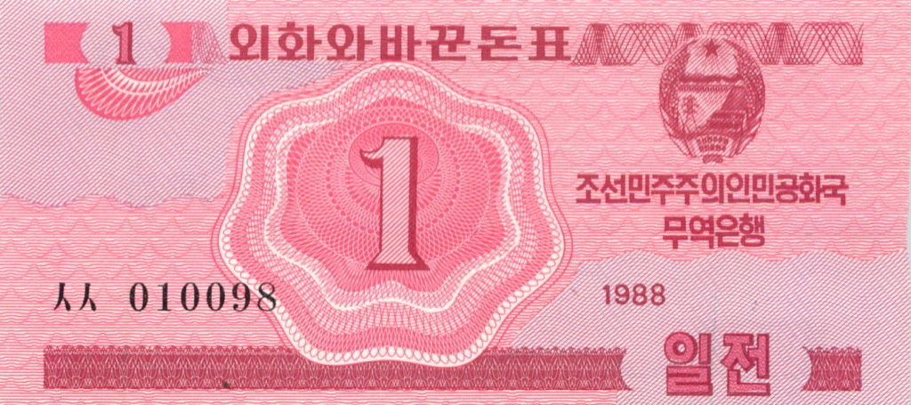 1 вон (Северная Корея) 1988 года