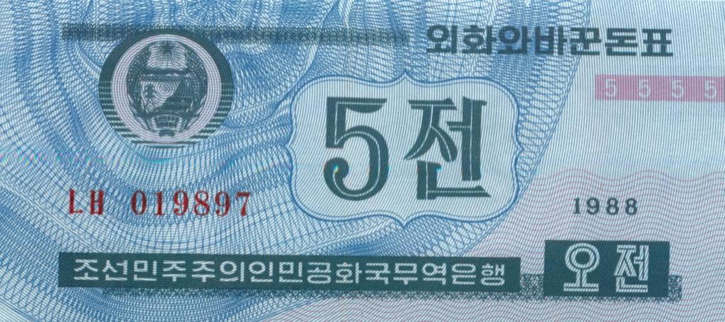 5 вон (Северная Корея) 1988 года