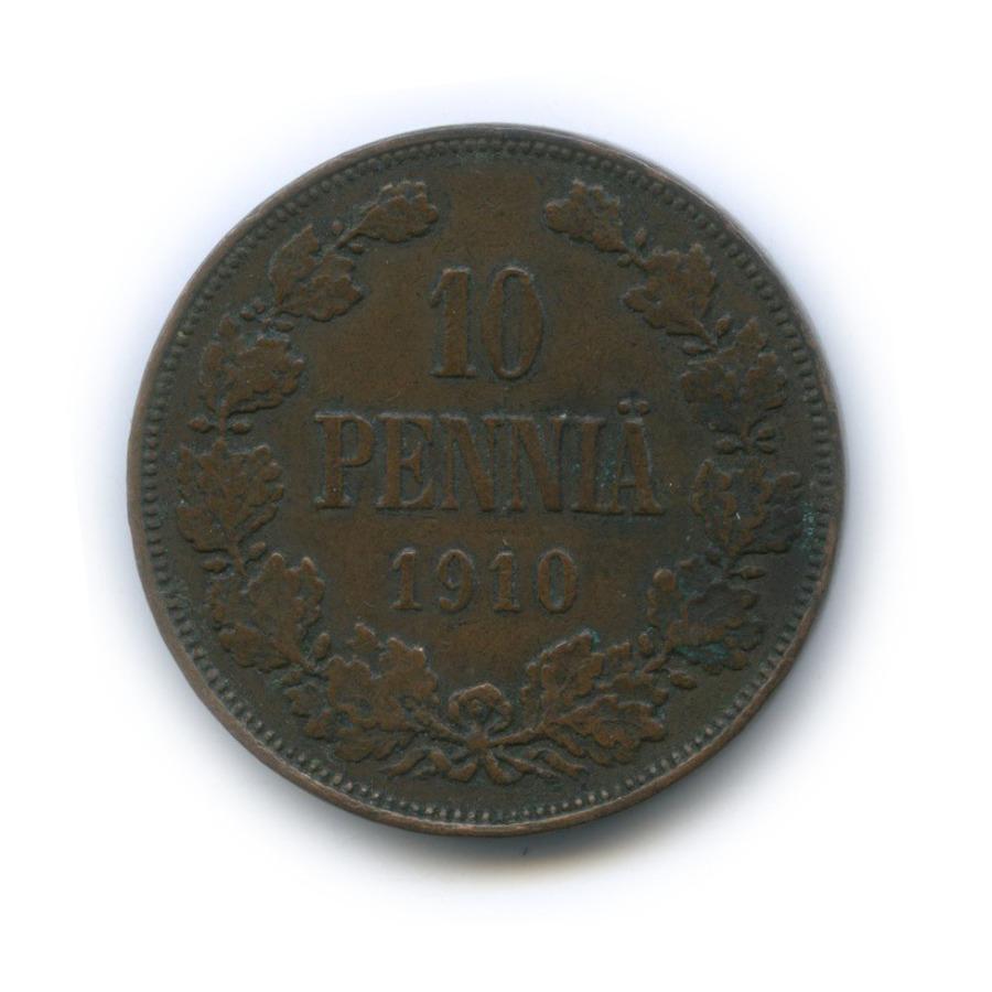 10 пенни 1910 года (Российская Империя)