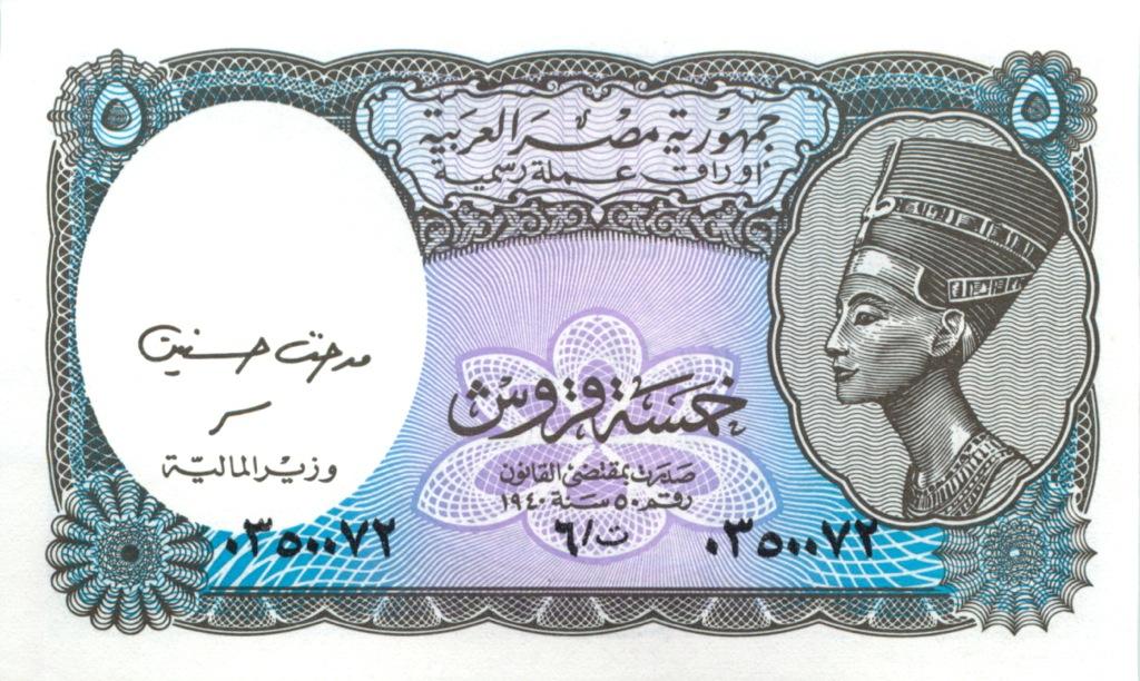 5 пиастров (Египет)