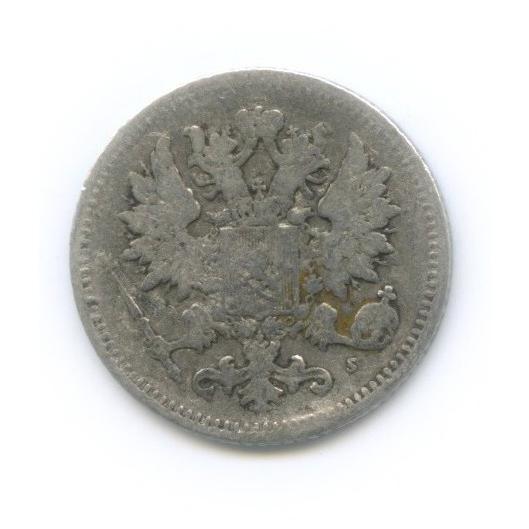 25 пенни 1873 года S (Российская Империя)