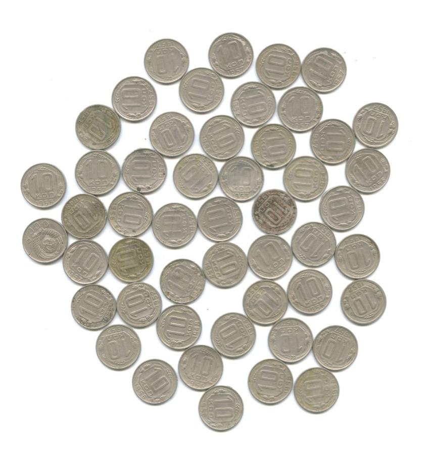 Набор монет 10 копеек (50 шт.) (СССР)