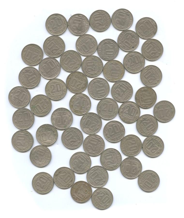 Набор монет 20 копеек (50 шт.) (СССР)