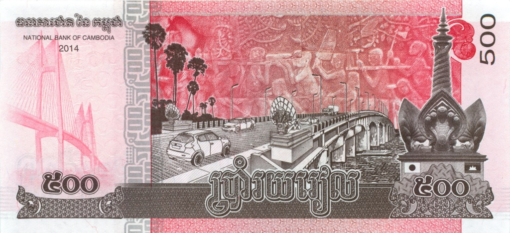 500 риелей 2014 года (Камбоджа)