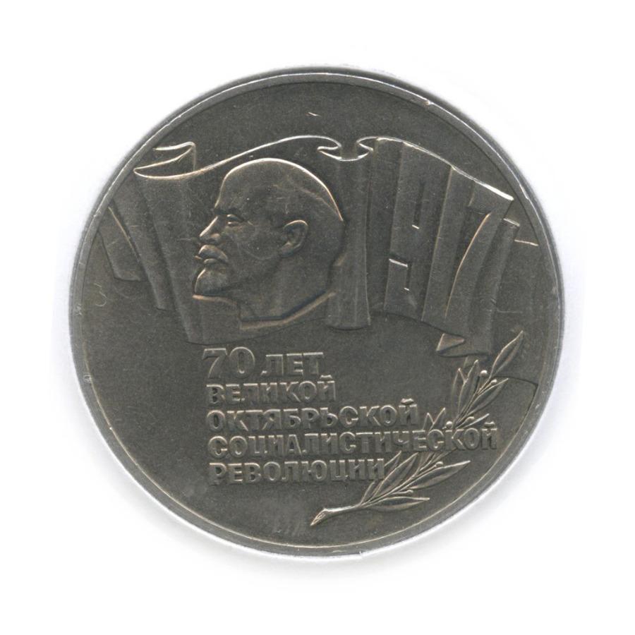 5 рублей — 70 лет Советской власти («шайба», вхолдере) 1987 года (СССР)