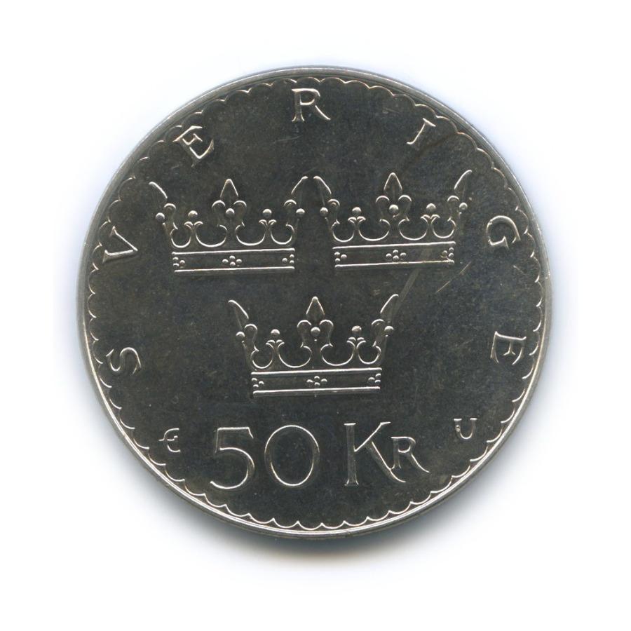 50 крон - Конституциональная реформа 1975 года (Швеция)