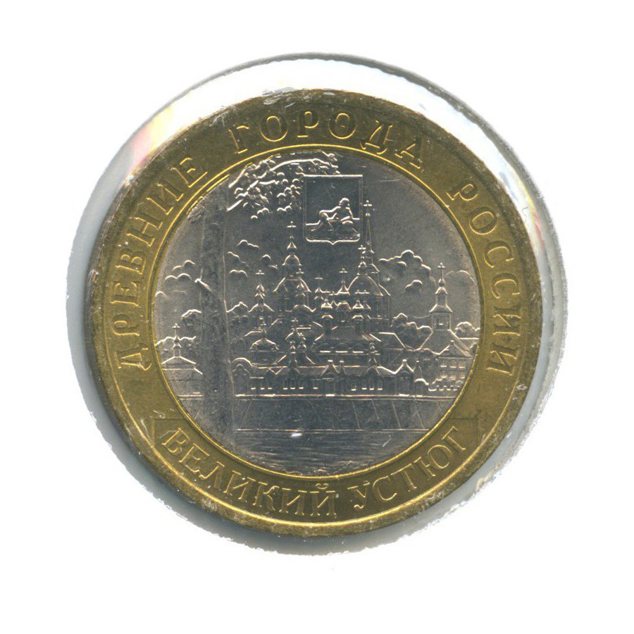 10 рублей — Древние города России - Великий Устюг (в холдере) 2007 года СПМД (Россия)