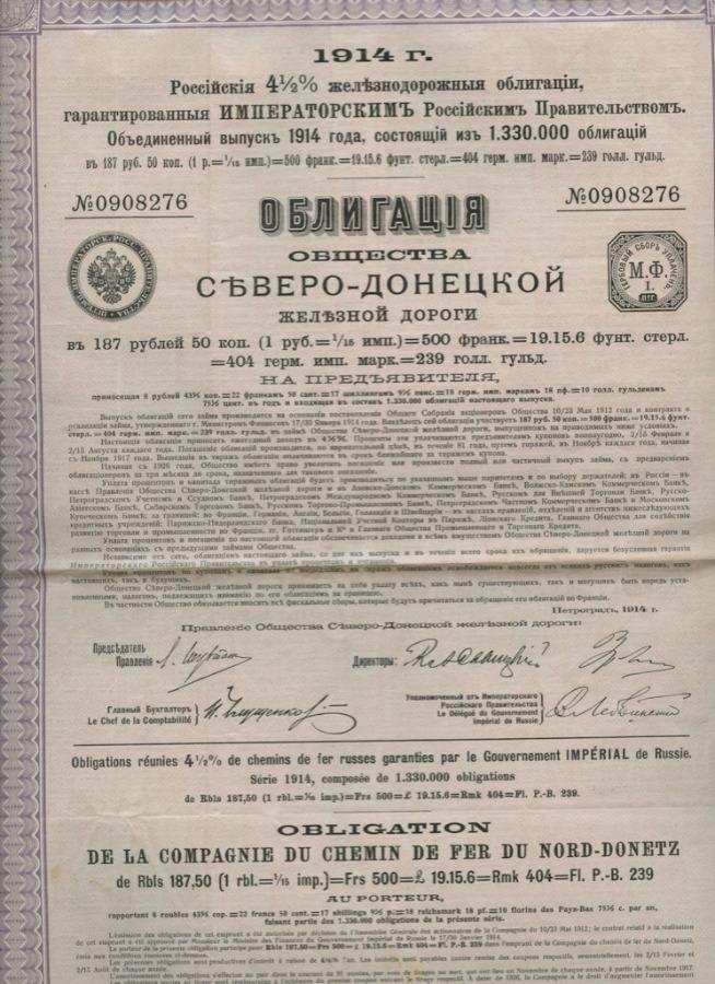 187 рублей 50 копеек (облигация «Общества Северо-Донецкой железной дороги») 1914 года (Российская Империя)
