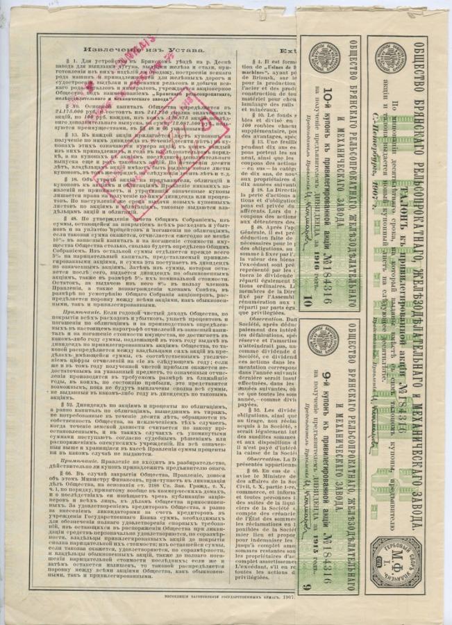 100 рублей (привилегированная акция «Общества Брянского Рельсопрокатного, Железоделательного иМеханического завода») 1901 года (Российская Империя)