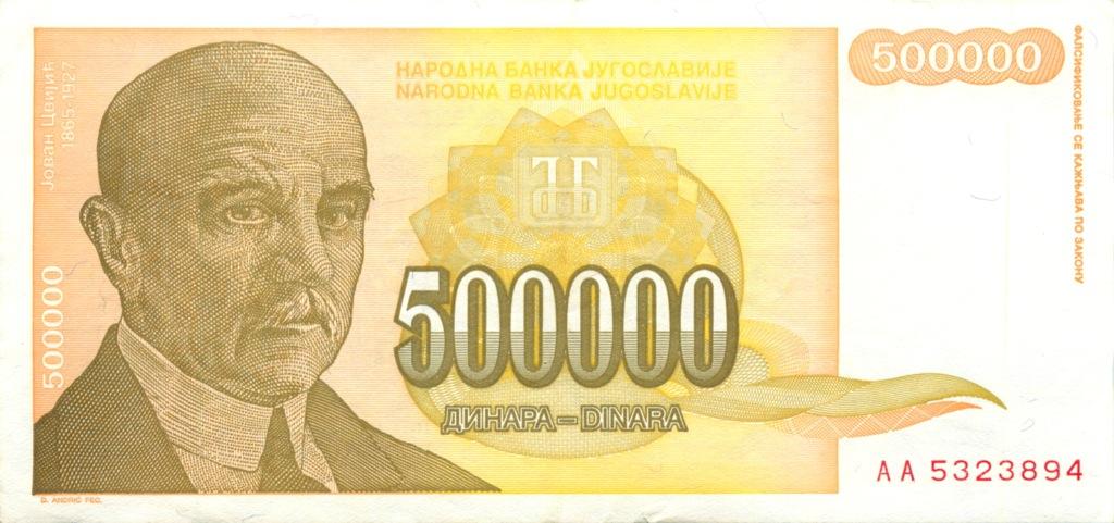 500000 динаров 1994 года (Югославия)