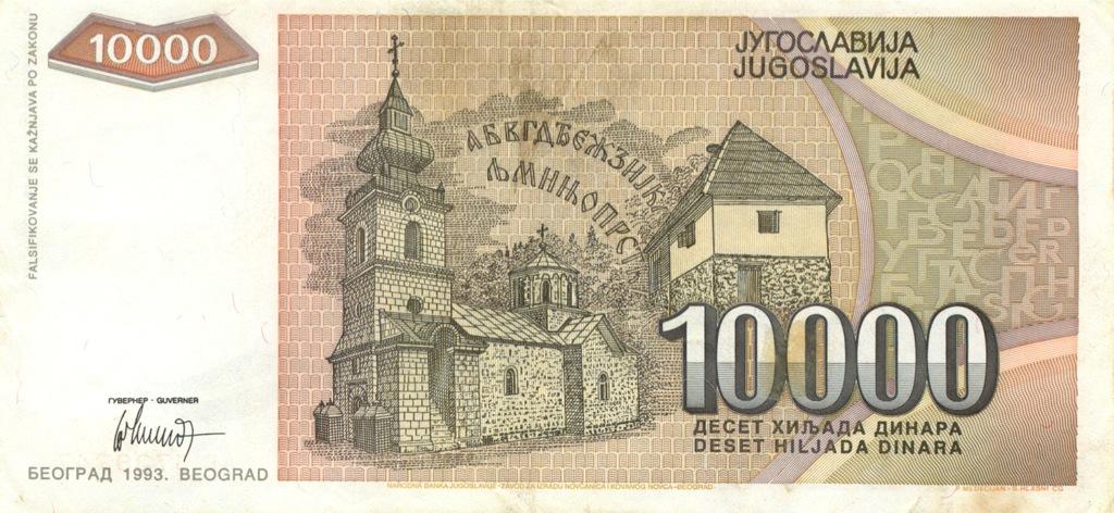 10000 динаров 1993 года (Югославия)