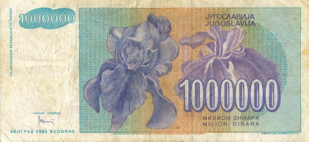 1 миллион динаров 1993 года (Югославия)