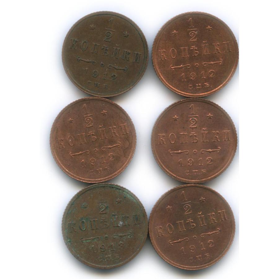 Набор монет 1/2 копейки 1912, 1913 СПБ (Российская Империя)