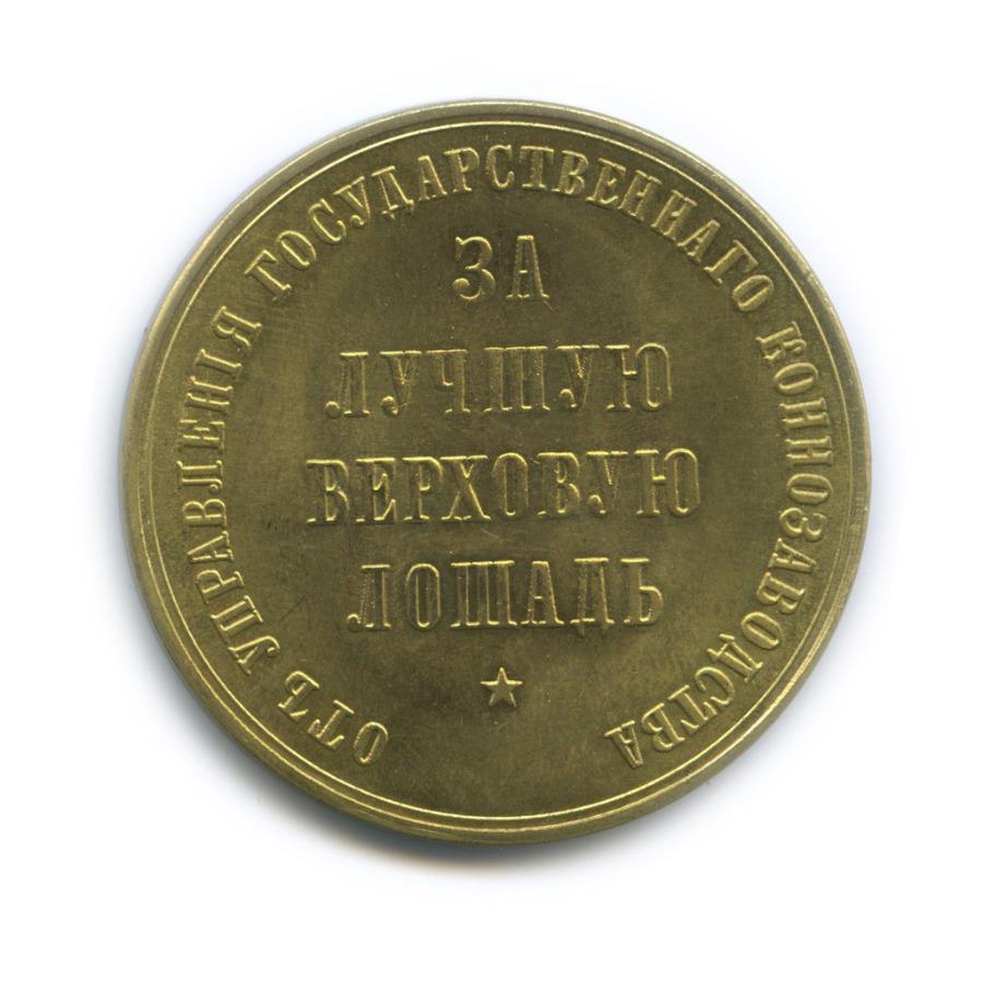 Медаль «Залучшую верховую лошадь» (копия, 45 мм)