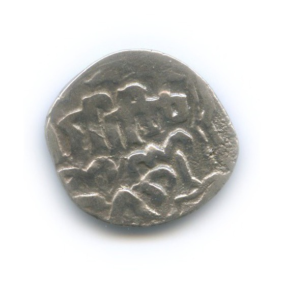 Дирхем - Джанибек-хан, Золотая Орда, чекан Сарая, 741-758 г. х. (Сагдеева №231)