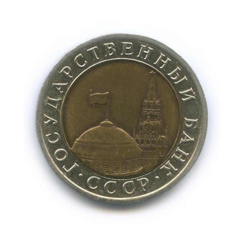 10 рублей 1992 года (СССР)