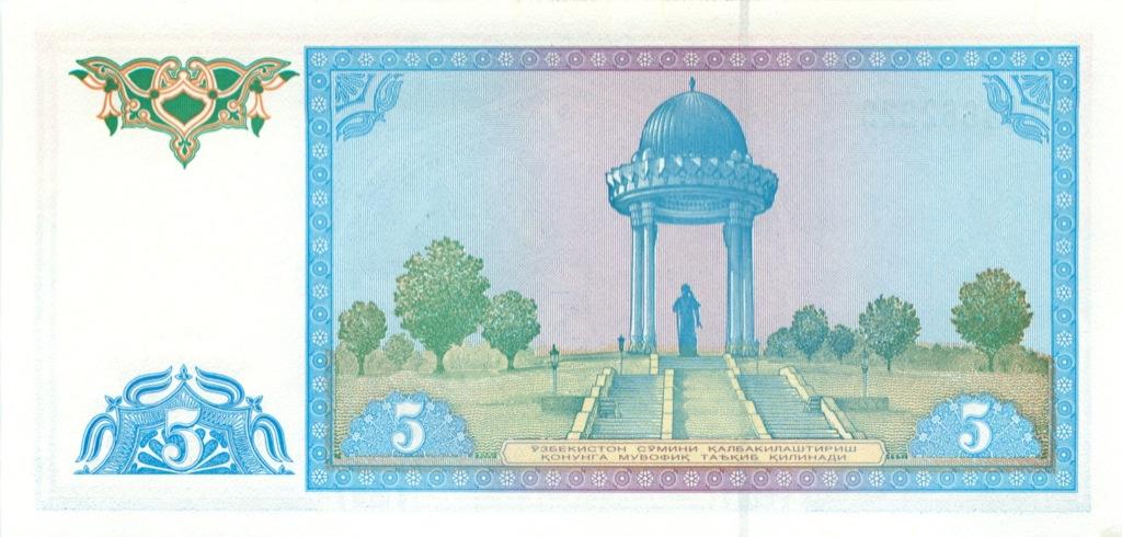5 сум 1994 года (Узбекистан)