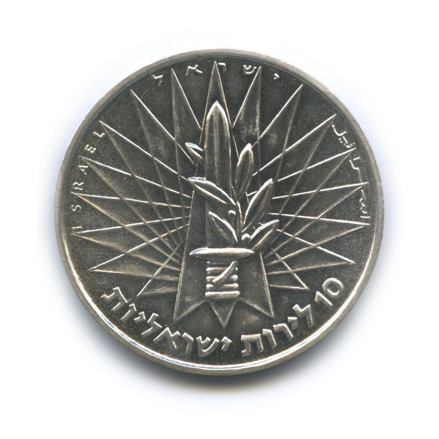 10 лир - Стена Плача 1967 года (Израиль)
