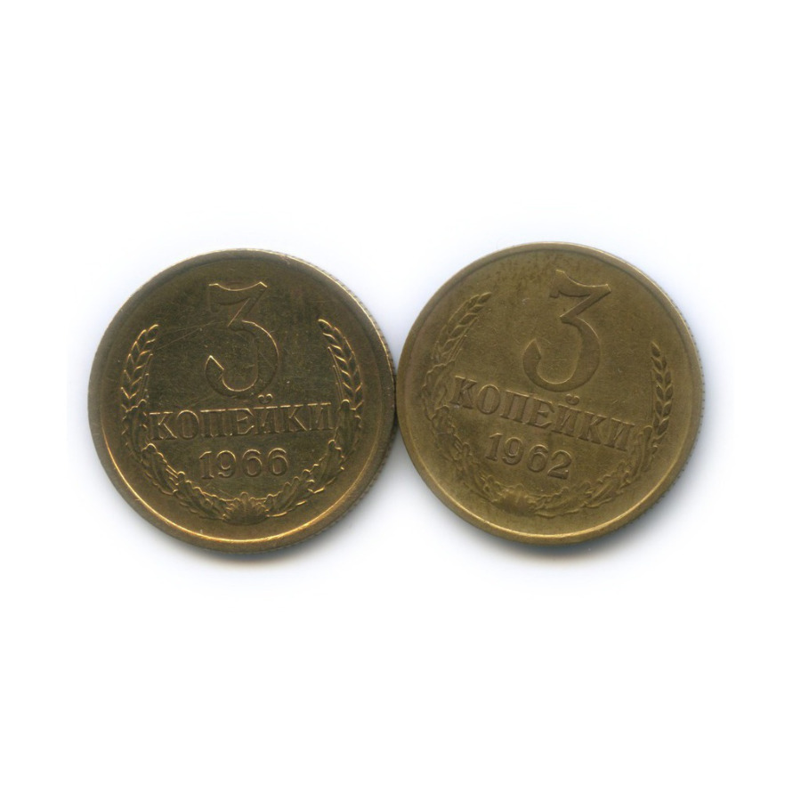 Набор монет 3 копейки 1962, 1966 (СССР)