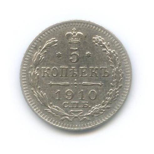 5 копеек 1910 года СПБ ЭБ (Российская Империя)