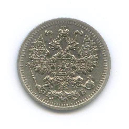 5 копеек 1911 года СПБ ЭБ (Российская Империя)