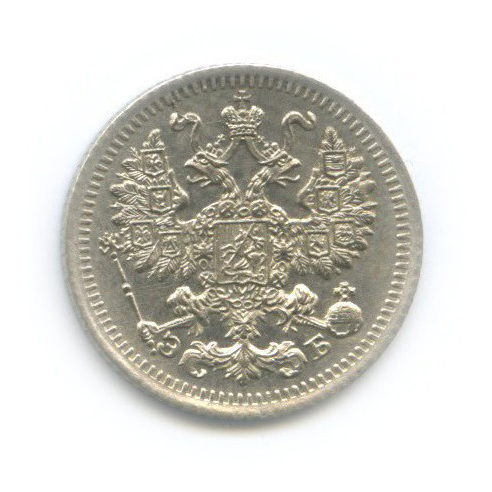 5 копеек 1912 года СПБ ЭБ (Российская Империя)