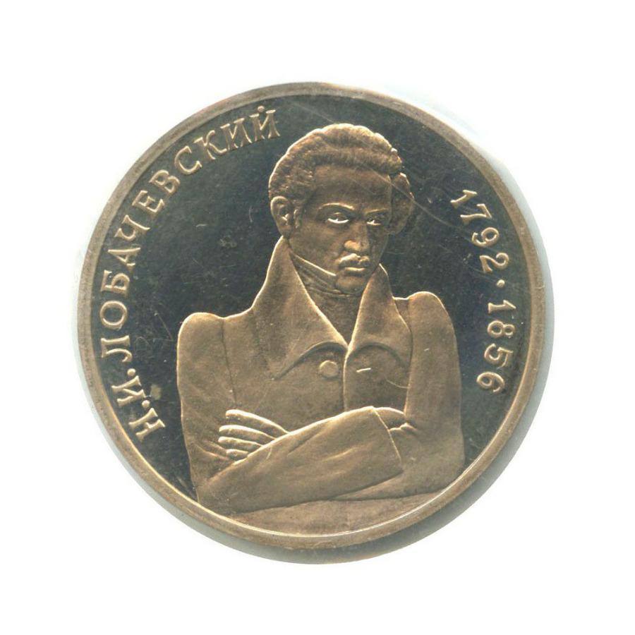 1 рубль — 200 лет содня рождения Николая Ивановича Лобачевского (в запайке) 1992 года (Россия)