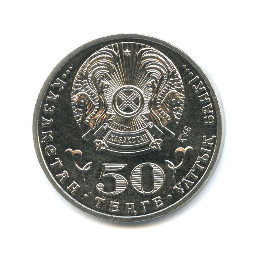 50 тенге - 100 лет содня рождения Малика Габдуллина 2015 года (Казахстан)